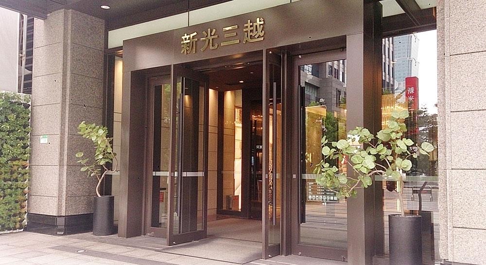 Shin Kong Mitsukoshi Department Store, Taipei, Taiwan