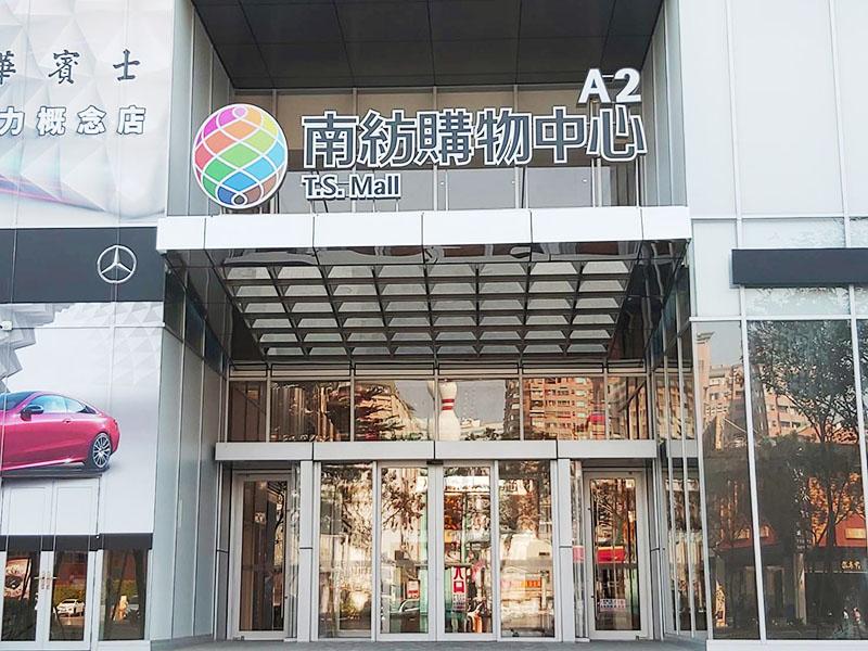 T.S. Landmark Plaza, Tainan, Taiwan