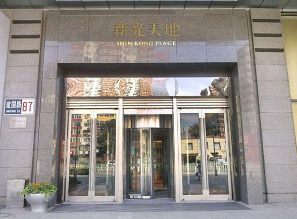 Shin Kong Place, Beijing, China